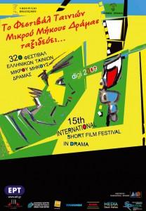 Drama 2010 Short Film Festival